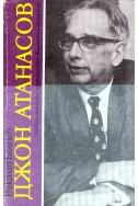 Джон Атанасов. Изобретателят на компютъра