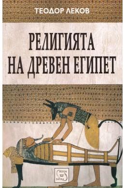 Религията на Древен Египет