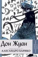 Запази историята - книга 2: Дон Жуан
