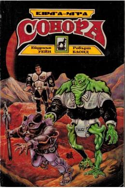 Сонора - книга-игра