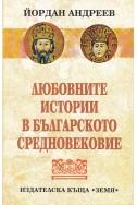 Любовните истории в българското средновековие