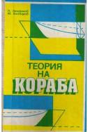 Теория на кораба - учебник за техникумите по корабостроене и плаване