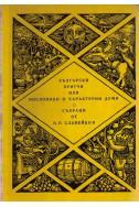 Български притчи или пословици и характерни думи - събрани от П.Р.Славейков