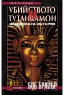 Убийството на Тутанкамон: Истинската история