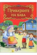 Приказките на баба (лукс)