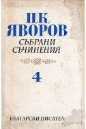Събрани съчинения – Том 4: Критика. Публицистика / П. К. Яворов