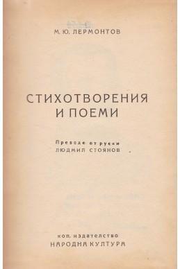 Стихотворения и поеми/ М. Ю. Лермонтов