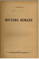 Мустафа Кемал