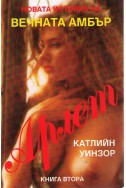 Новата история на вечната Амбър  - '' Арлет '' - том 2