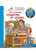 Как да направим къщичка от дърво книга 25 (Защо? Какво? Как?)