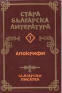 Стара българска литература. Том 1: Апокрифи