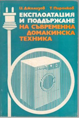 Експлоатция и поддържане на съвременна домакинска техника