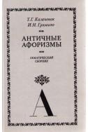 Античные Афоризмы