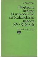 Подбрани извори за историята на балканските народи XV-IX век