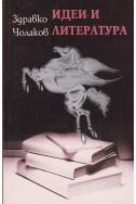 Идеи и литература
