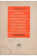 Очерци по история на българската литература след девети септември 1944 година - Книга първа
