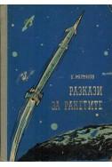 Разкази за ракетите