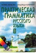 Практическая граматика русского языка - част 1
