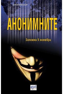 Анонимните