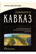 Границите в Кавказ