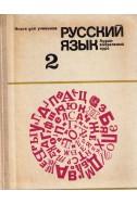 Русский языка -2