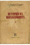 История на философията - том 2