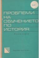 Проблеми на обучението по история книга 1