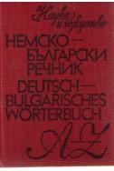Немско-български речник A-Z