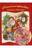 Книжка за оцветяване: За Зимата и Нова година + CD