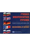 Учебен многоезичен речник - български,английски,немски,френски,руски - част първа