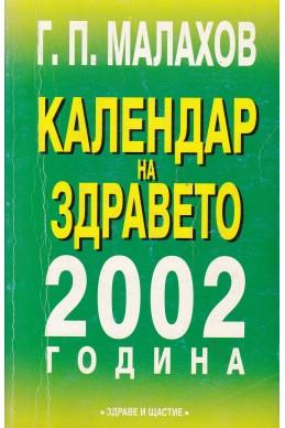 Календар на здравето 2002/ Оздравителни съвети за всеки ден