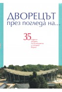 Дворецът през погледа на... 35 години Дворец на културата и спорта – Варна
