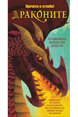 Драконите - прочети и сглоби (+подвижен модел на дракон)