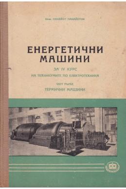 Енергетични машини. Част 1: Термични машини