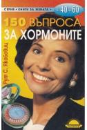 150 въпроса за хормоните