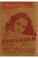 Приказки за жените
