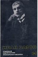 Иван Вазов - събрани съчинения в 22 тома/ Нова земя, том 14