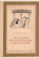 История на античната литература