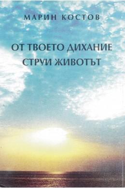 От Твоето Дихание струи животът. Духовна поезия
