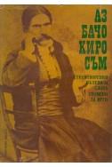 Аз Бачо Киро съм. Стихотворения, пътеписи, слова, спомени за него