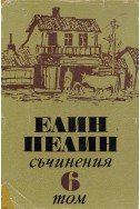 Съчинения в 6 тома Т.6:Статии, очерци, беседи, изказвания (1902 – 1949)