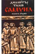 Самуил - книга първа