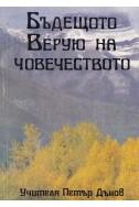 Бъдещото верую на човечеството - Съборни беседи (1933 г.)