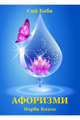 Афоризми-книга 1