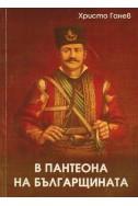 В пантеона на българщината