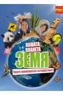 """Детска енциклопедия """"Нашата планета Земя"""": Трето околосветско пътешествие! (с полета за стикери от PENNY market)"""