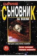 Български съновник за всеки. Вечен календар. Народна медицина