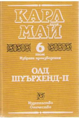 Олд Шуърхенд - том 2