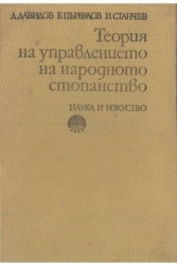 Теория на управлението на народното стопанство