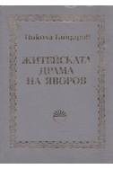 Житейската драма на Яворов. Правни и психологически изследвания